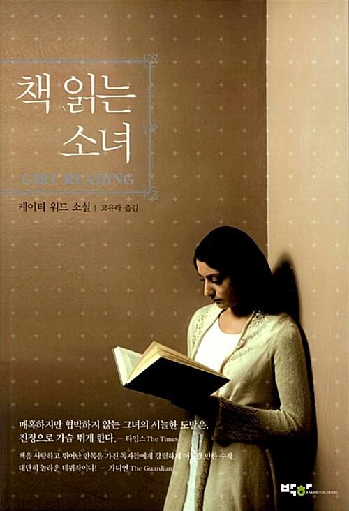 Girl Reading Korean Cover Image